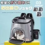 ペット用品キャリーバッグ キャリー リュック キャリー ケース 小動物折りたたみメッシュペットバッグ バッグドライブかわいい猫用 メッシュ 通院Lサイズ