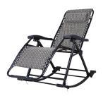 気分良い★★リクライニングチェア ロッキングチェア リラックスチェア お昼寝 椅子 折りたたみ軽量アウトドアチェアー