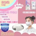 マスク個包装10枚在庫あり即納小顔の女性子供用小さめ使い捨てマスク不織布3層構造小顔の女性花粉対策 飛沫感染風邪対策不織布PM2.5 翌日出荷小さいめマスク