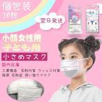 【国内出荷 翌日配送】10枚個包装入り3層構造 子供小顔女性小さめサイズ99%カット使い捨てマスクN95フィルタ層不織布PM2.5対応花粉症対策風邪予防在庫あり