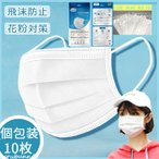 【即納国内在庫】100枚個包装男女兼用使い捨て大きめサイズマスクフェイスウイルス飛沫PM2.5対応花粉症対策不織布マスク3層構造99%カット在庫あり