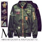 フライトジャケット MA-1 メンズ ミリタリージャケット MA1 ブルゾン ジャンパー メンズ アウター 刺繍 ジャンパー 大きなサイズ 3l 4l 2016秋冬 新作