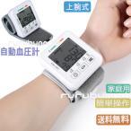 血圧計 手首式血圧計 タニタ 脈感覚の変動を感知 デジタル自動血圧計 コンパクト 簡単操作 血圧計  送料無料