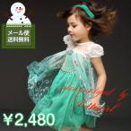 子供服 ドレス クリスマス ハロウィン コスチューム キッズ  女の子衣装 ワンピース アナ雪
