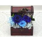 素敵なアンティークボックス(ブルー) 誕生日祝い 結婚祝い