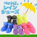 犬用レインブーツ/ペット用レインブーツ/犬用レインシューズ/犬長靴 可愛いカラーでオシャレ♪:ruru-shop