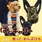 オリジナル新仕様!犬抱っこひも 犬抱っこ 【抱っことおんぶ兼用 】犬用キャリー S〜XL ペットスリング