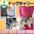 犬用キャリー!抱っこ紐として、犬用シートベルトとして、リードとして、お洋服として。介護ハーネスとしても!