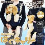 オリジナルデニム素材!犬抱っこひも 犬抱っこ 【抱っことおんぶ兼用 】犬用キャリー S〜XL