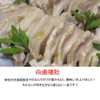 本場中国の味・新感覚の中華惣菜ー白鹵猪肚(バィルヅゥドゥ)少量パック(90g)