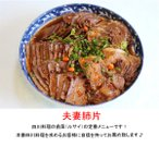 本場中国の味・新感覚の中華惣菜ー夫妻肺片(フーチィフェイピァン)業務用パック(500g)