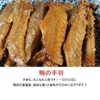 本場中国の味・新感覚の中華惣菜ー鴨の手羽(カモノテバ)少量パック(90g)