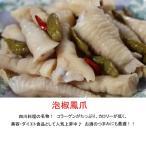 本場中国の味・新感覚の中華惣菜ー泡椒鳳爪(パォジォフンツァ)通常パック(185g)