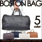 ボストンバッグ 【メンズ レディース 旅行 ゴルフ 大容量 おしゃれ ショルダー バッグ 革 編み込み かっこいい かわいいボストンバッグ 人気】