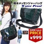 ウォーターバッグ 防水加工バッグ メンズ セール