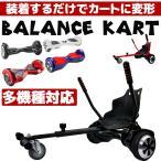 ミニセグウェイ バランススクーターに取付可能 バランスカート カート単体 【バランススクーター系統なら幅広く取付 ミニ セルフバランススクーター】