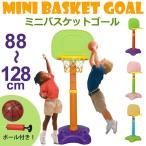 バスケットゴール 室内 高さ88〜128cmまで調節可能  児童おもちゃ【バスケットボール ミニバスケットゴール リング 子供用 ギフト プレゼント 】[ta]