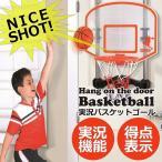 バスケットゴール 家庭用 おもちゃ 実況機能付 リング ボール付 室内 壁掛け 移動式バスケットゴール 遊具 スポーツ ギフト プレゼント