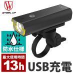 自転車 ライト 高輝度 LED 防水 USB充電式 400ルーメン 明るい ホルダー付 取り付け簡単【送料無料 USB充電式自転車ライト マウンテンバイク ロードバイク】
