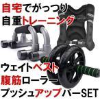 腹筋ローラー Wホイール プッシュアップバー ウェイトベスト セット 自重トレーニング セット 膝マット付き アブローラー 筋トレ 器具