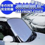 凍結防止カバー 凍結防止シート フロントガラス ボディカバー 車 150タイプ カー用品 便利グッズ おしゃれ 普通車 軽自動車