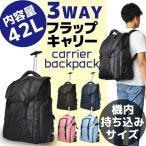 Yahoo!インク スマホ通販 ラッシュモールキャリーバッグ スーツケース 3way 機内持ち込み 大容量 軽量 サイズ m ビジネス ソフトタイプ ソフトケース 42L コインロッカー対応 ナイロン 海外旅行