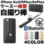 自撮り棒一体型スマホカバー スマホケース 【iPhone6 6s 6Plus 6splus用ケース Bluetooth じどり棒 セルカ棒 セルフィースティック】