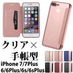 iPhone7 7s 8 iPhone6 6s アイフォン7 アイフォン6 ケース クリア 手帳型 名入れ 可 アイフォンケース 送料無料