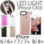 自撮りライト付 アイフォンケース iPhoneケース 7 7プラス 6 6plus セルフィー キラキラ おしゃれ セルカライト LEDライト付【iphone7/7Plus 6/6Plus対応】
