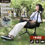 フォールディング トバウ ハンモック チェア 日本語説明書付き TOBAU アウトドアチェア リクライニング コンパクト キャンプ 椅子 折りたたみ ポータブル 軽量