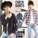 シャツ ネルシャツ チェック メンズ レディース M L XL 長袖 2枚で送料無料【アメカジ 赤 レッド 大きいサイズ 青 14カラー 2タイプ おしゃれ かっこいい】