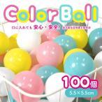 カラーボール 100個 おもちゃ ボールプール ボールプール用ボール プール ボール おしゃれ 子供 キッズ 家庭用 人気 おすすめ クリスマス