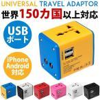 海外 コンセント アダプタ 海外旅行用 変換プラグ 変換器 USB 2ポート充電可能 海外旅行 150カ国対応 【欧米 ヨーロッパ アメリカ イタリア グアム イギリス】