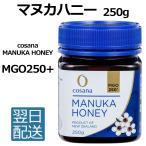 マヌカハニー MGO250+ 250g 冬 喉 乾燥 ハチミツ はちみつ 蜂蜜 コサナ ニュージーランド 美容 健康 抗菌 殺菌 細菌 ウイルス 対策 予防 感染症対策 健康管理