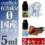 電子タバコ 電子煙草 リキッド 5ml 2本セット 国産 コステック costech 【国産リキッド メンソール たばこ味 タール0 ニコチン0 有害成分0 costech 30mlも販売】