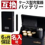 Costech 互換バッテリー+ケース型充電器セット  ■たばこカプセルと充電器を同時に持ち運べる互...