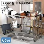 水切りラック シンク上 スリム 2段 ステンレス おしゃれ ワイド シンク 水切りかご 水切り ラック 85cm 幅 日本語説明書付き 食器 乾燥 大容量 収納 棚 シンプル