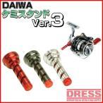DRESS ドレス 釣り具 フィッシング ツール ケミスタンド ダイワ DAIWA Ver.3 【バス 海 釣り フィッシング 釣具 オフィシャル】