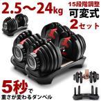 ダンベル 可変式 2.5kg 〜 24kg 15段階調節 可変式ダンベル 2個セット 3kg 5kg 10kg 20kg ダンベルプレート 筋トレ 筋トレグッズ 筋トレ器具 体幹 トレーニング