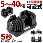 可変式ダンベル ダンベル 可変式 20kg 40kg 5kg 〜 40
