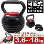 ケトルベル ダンベル 可変式 ダンベル セット 16kg 20