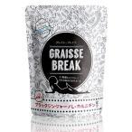 グレイシーブレイク 60粒入り 約1ヵ月分 日本製 燃焼系ダイエット サプリメント Graisse Break