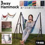 ハンモック 自立式 3way