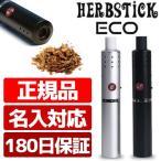 ハーブスティック ヴェポライザー herbstick eco ハーブスティックエコ本体 CigGo社製 加熱式タバコ 本体 グロー マルボロ 手巻きタバコ 互換