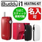 即納 アイバディ ibuddy i1 Kit タバコ 加熱式 アイバディアイワン キット 正規品 互換機 ヒートスティック 電子タバコ 使用可能 IQOS アイコス互換 本体