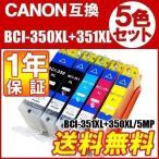 キヤノン インク 互換 351 350 BCI351xl BCI350xl BCI-351XL+350XL/5MP 5色セット【CANON プリンター インク PIXUS IX6830 対応】