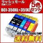ショッピング年賀状 キャノン インク 351 350 5色セット 送料無料 BCI351 BCI350xl 大容量 互換 キャノンインクカートリッジ BCI351 bci350 BCI-351 BCI-350XL 5MP 年賀状 お年賀