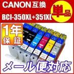 キヤノン インク 互換 BCI-350XL BCI-351XL 単品 CANON プリンター インク PIXUS MG5530 対応