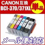キャノン インク 371 370 BCI371 BCI370 互換 単品 キヤノン BCI-370BK BCI-371BK BCI-371C BCI-371M BCI-371Y BCI-371GY 年賀状 お年賀