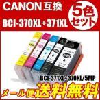 キャノン インク 371 370 BCI371 BCI370 BCI-370 BCI-371 5色 セット キャノンインクカートリッジ 互換 BCI-370 BCI-371 5mp【キヤノン】